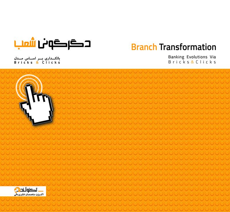 BranchTransformation