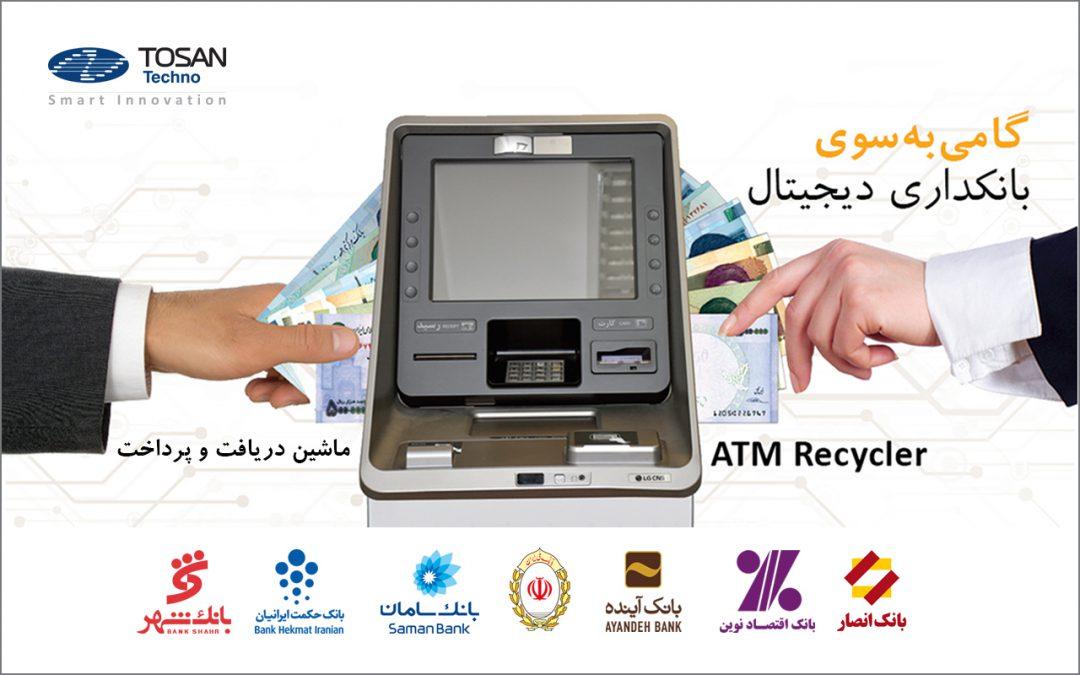 توسنتکنو پیشتاز در تولید، فروش، ارائه نرمافزار و پشتیبانی از ATM Recycler های کشور