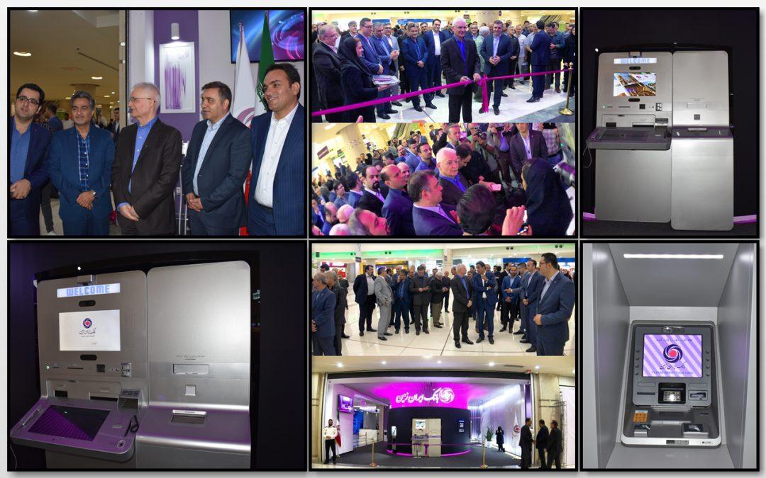 راهاندازی VTM و ATM Recycler توسنتکنو در بانک ایران زمین
