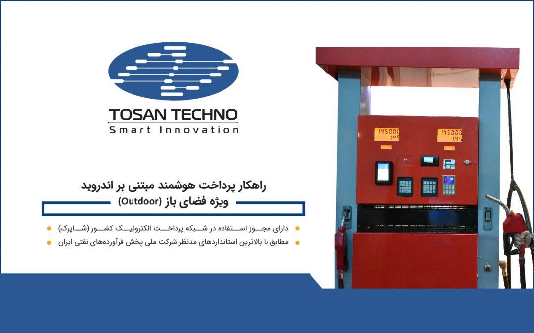 حضور توسنتکنو در سومین نمایشگاه تخصصی بینالمللی جایگاههای سوخت و صنایع وابسته