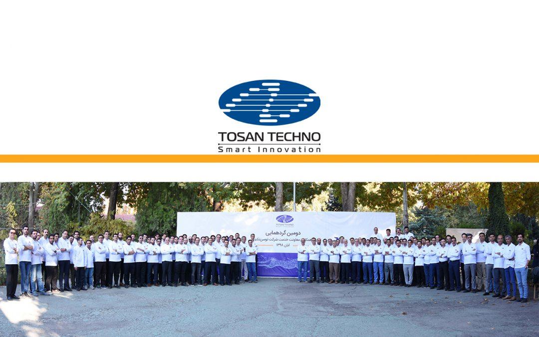 دومین گردهمایی همکاران معاونت خدمت شرکت توسنتکنو برگزار شد