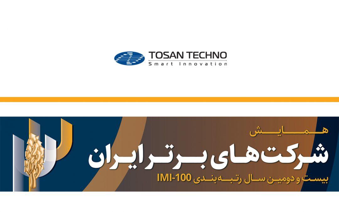 کسب رتبه ۲۰۲ توسط توسنتکنو در لیست ۵۰۰ شرکت برتر ایران