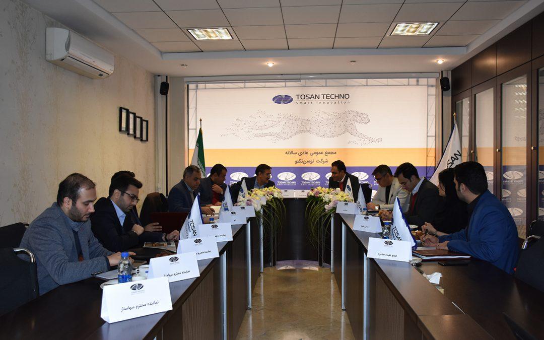 مجمع عمومی عادی سالانه توسنتکنو برگزار شد