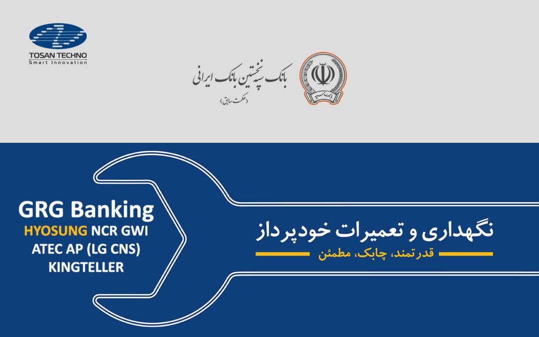 پشتیبانی ۸۵۰ خودپرداز هیوسانگ بانک سپه (حکمت ایرانیان سابق) توسط توسنتکنو