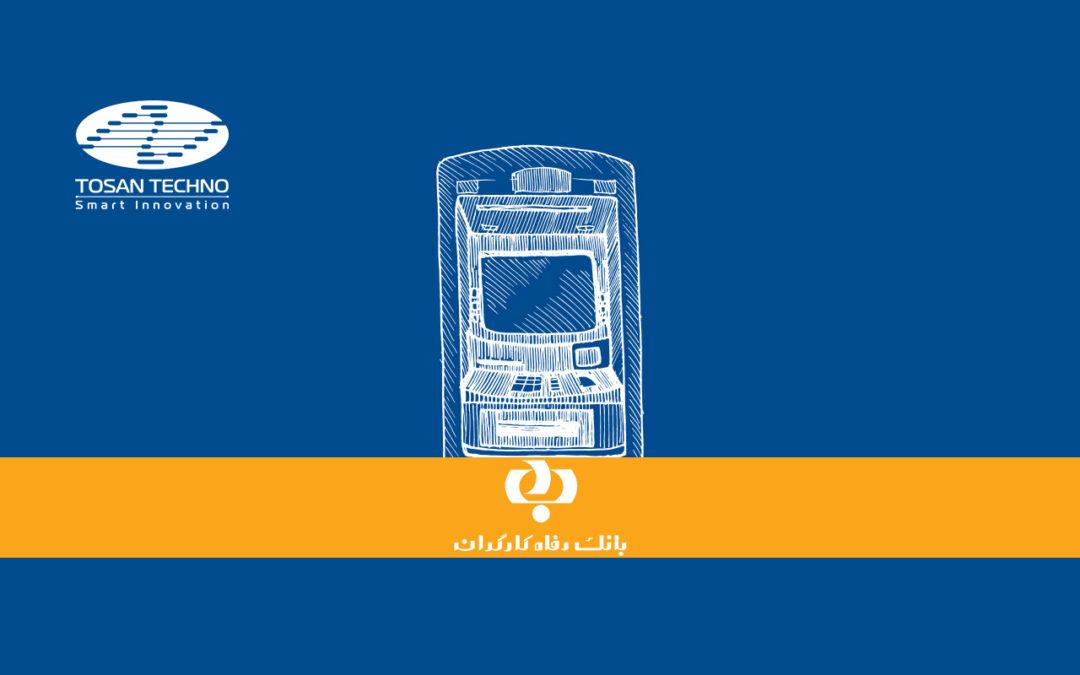 راهکار اتوماسیون وجوه نقد توسنتکنو با ۵۰ دستگاه CRS در بانک رفاه کارگران