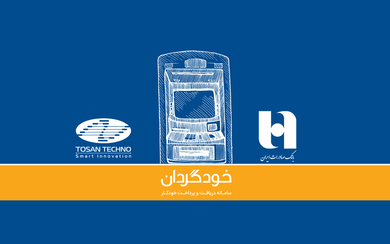 ۱۳۹۹٫۱۰٫۲۰ CRS-e Bank-e Saderate Iran (News)