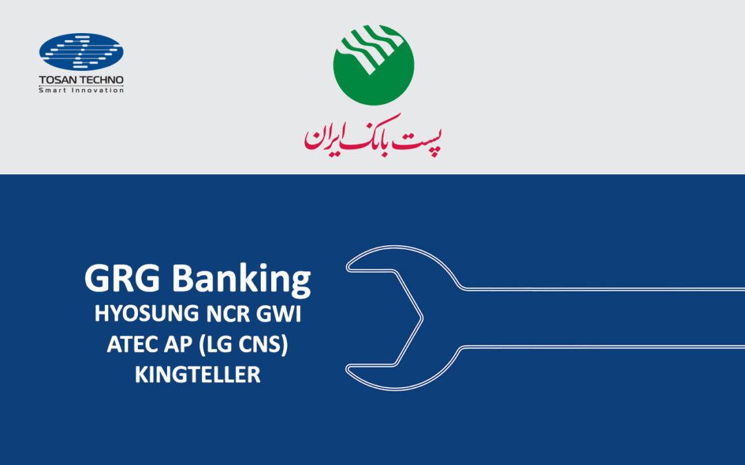 پشتیبانی ۲۲۲ خودپرداز GRG پست بانک ایران توسط توسنتکنو